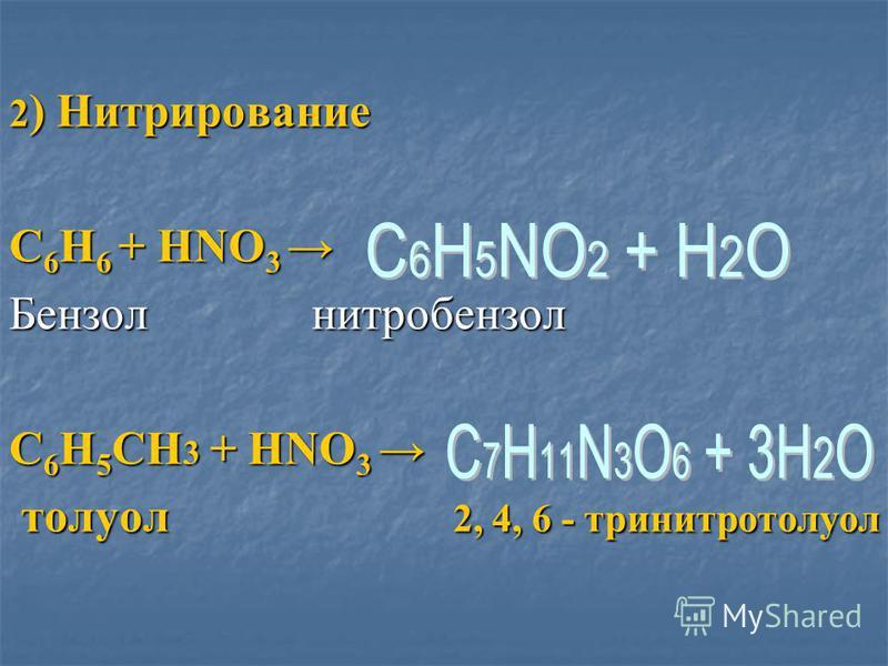 1) Галогенирование C 6 H 6 C 6 H 6 + Br 2 Br 2 бромбензол