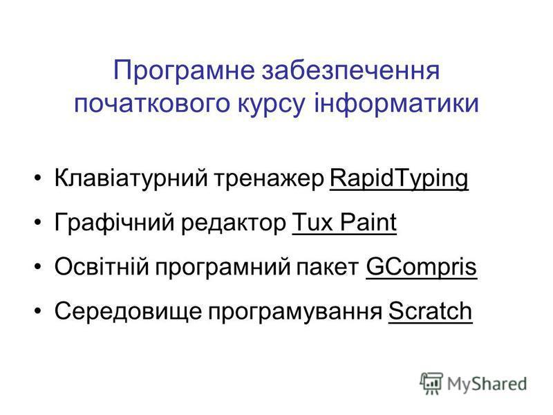 Програмне забезпечення початкового курсу інформатики Клавіатурний тренажер RapidTyping Графічний редактор Tux Paint Освітній програмний пакет GCompris Середовище програмування Scratch