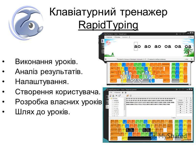 Клавіатурний тренажер RapidTyping Виконання уроків. Аналіз результатів. Налаштування. Створення користувача. Розробка власних уроків. Шлях до уроків.