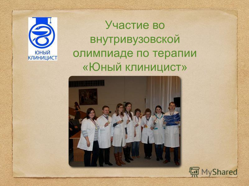 Участие во внутривузовской олимпиаде по терапии «Юный клиницист»