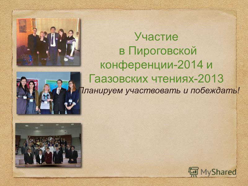 Участие в Пироговской конференции-2014 и Гаазовских чтениях-2013 Планируем участвовать и побеждать!