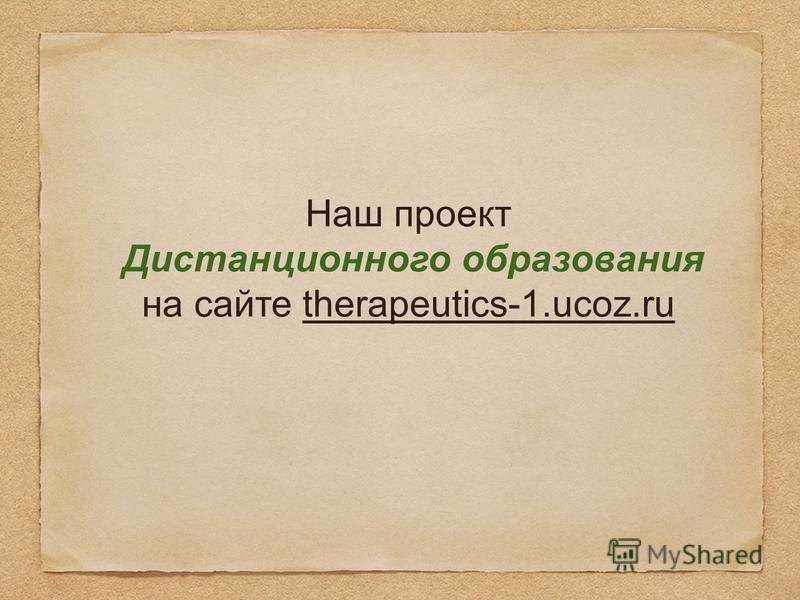 Наш проект Дистанционного образования на сайте therapeutics-1.ucoz.ru
