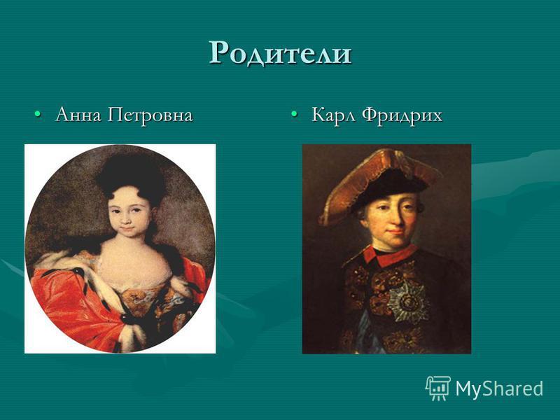 Родители Анна Петровна Анна Петровна Карл Фридрих