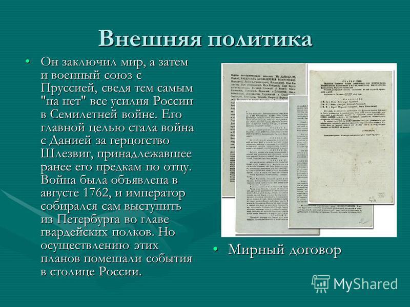 Внешняя политика Он заключил мир, а затем и военный союз с Пруссией, сведя тем самым