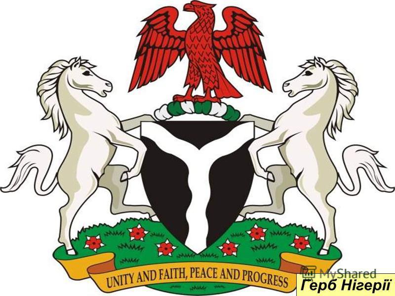 Герб Нігерії