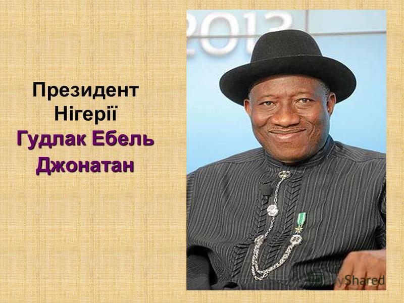 Гудлак Ебель Джонатан Президент Нігерії Гудлак Ебель Джонатан