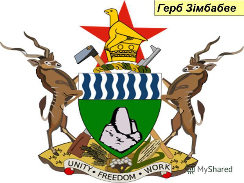 Герб Зімбабве