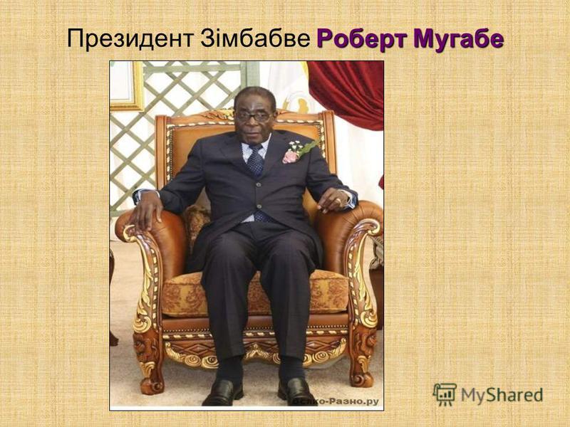 Роберт Мугабе Президент Зімбабве Роберт Мугабе