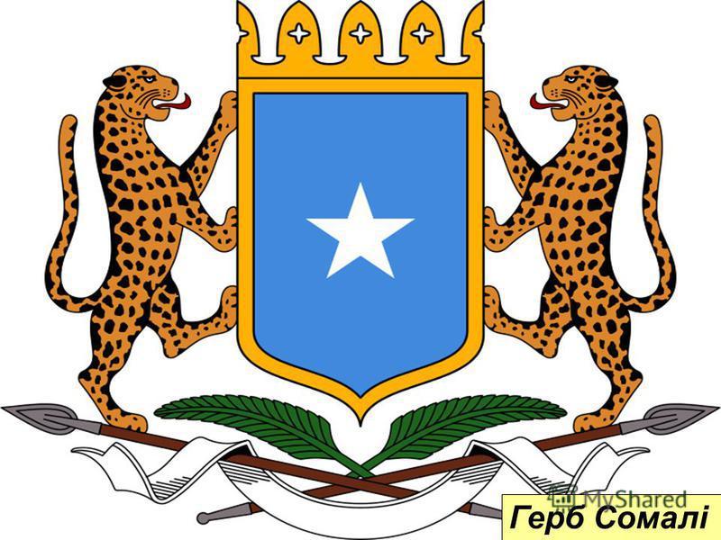 Герб Сомалі