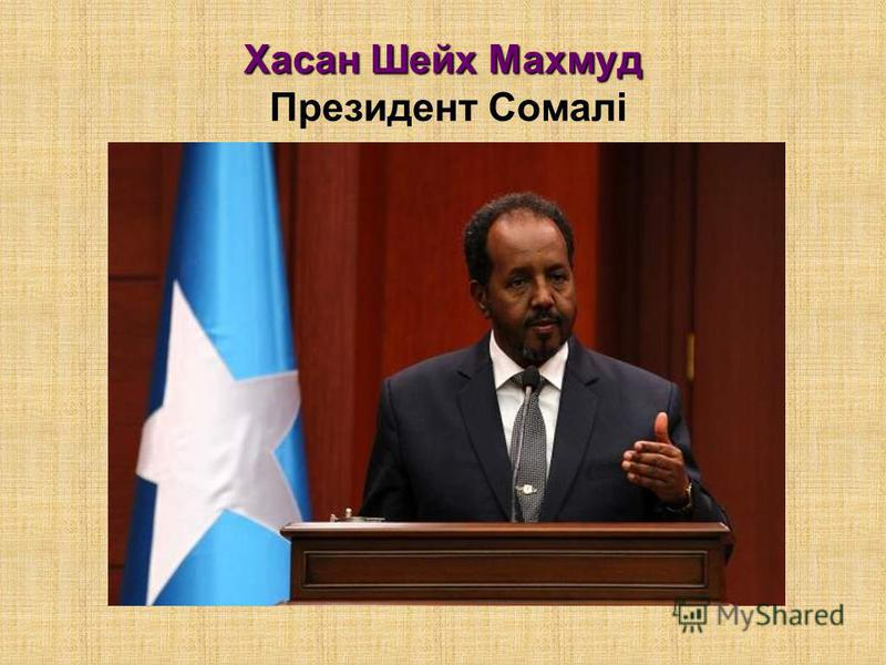 Хасан Шейх Махмуд Хасан Шейх Махмуд Президент Сомалі