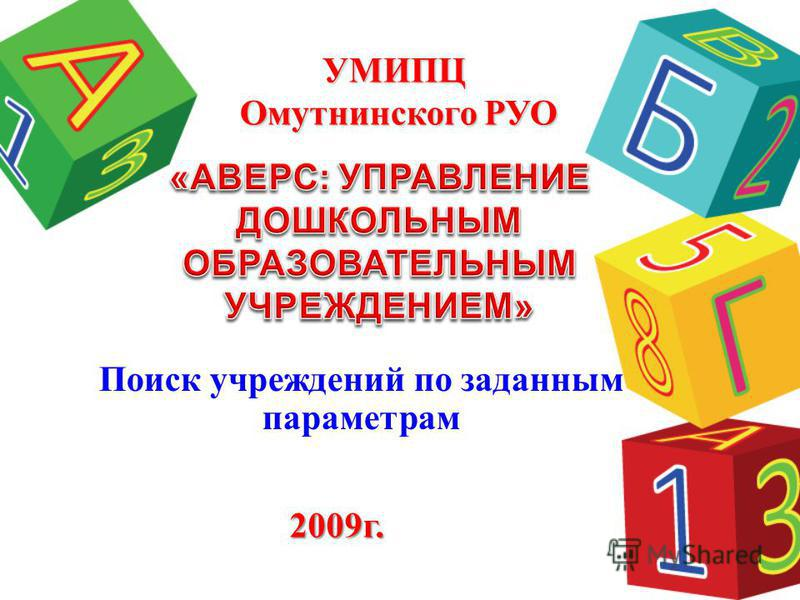 Поиск учреждений по заданным параметрам УМИПЦ Омутнинского РУО 2009 г.