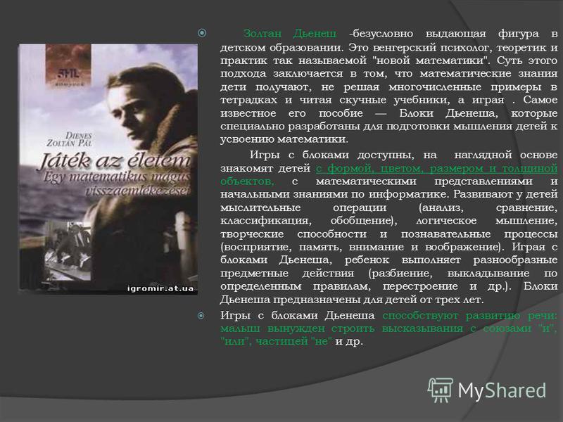 Золтан Дьенеш -безусловно выдающая фигура в детском образовании. Это венгерский психолог, теоретик и практик так называемой