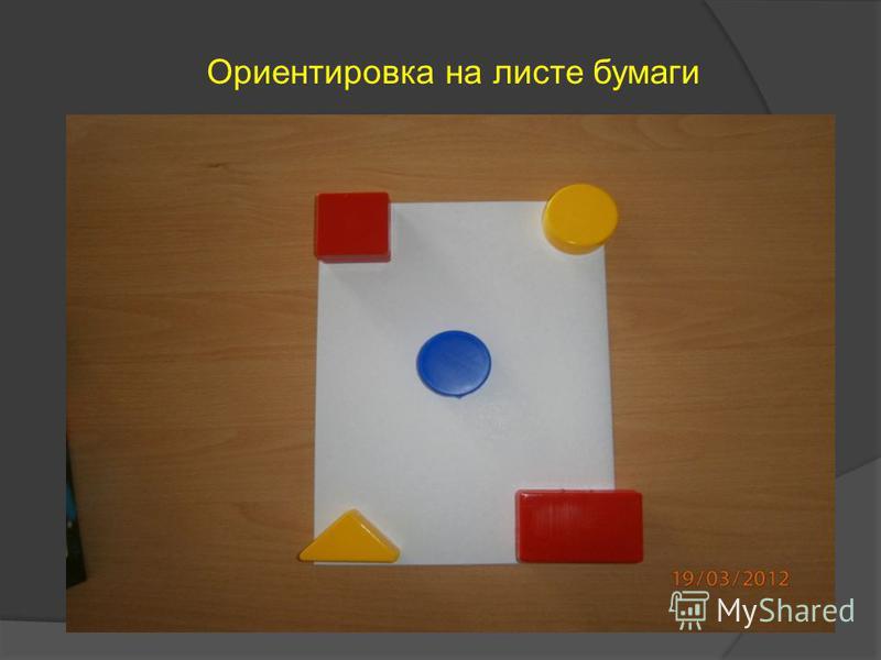 Ориентировка на листе бумаги