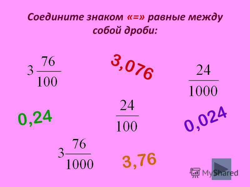 Соедините знаком «=» равные между собой дроби: 0,24 3,76 3,076 0,024