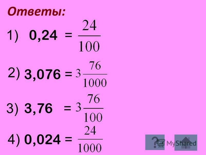 Ответы: 0,24 = 3,76 3,076 0,024 = = = 1) 3) 2) 4)