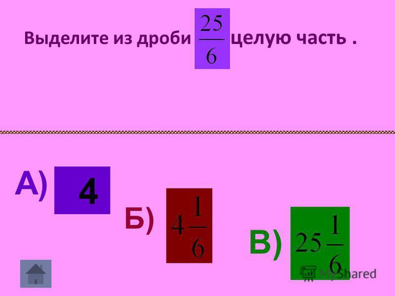Выделите из дроби целую часть. А) Б) В) 4