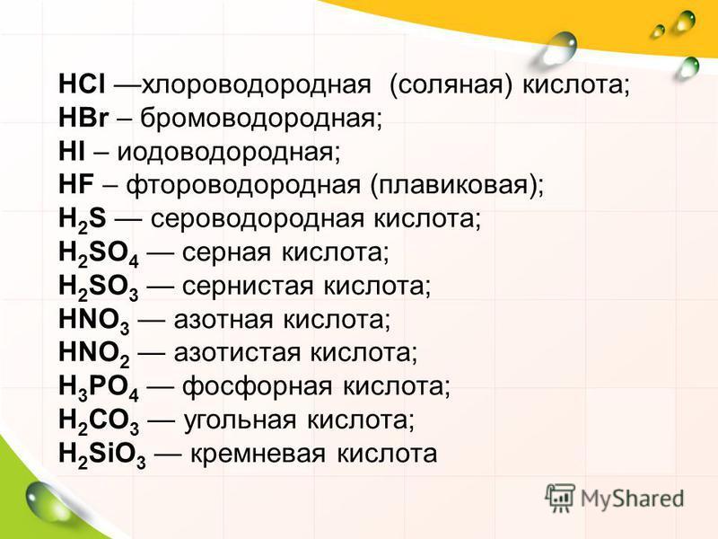 HСl хлороводородная (соляная) кислота; HBr – бромоводородная; HI – иодоводородная; HF – фтороводородная (плавиковая); H 2 S сероводородная кислота; H 2 SО 4 серная кислота; H 2 SО 3 сернистая кислота; HNО 3 азотная кислота; HNО 2 азотистая кислота; H