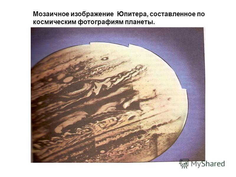 Мозаичное изображение Юпитера, составленное по космическим фотографиям планеты.
