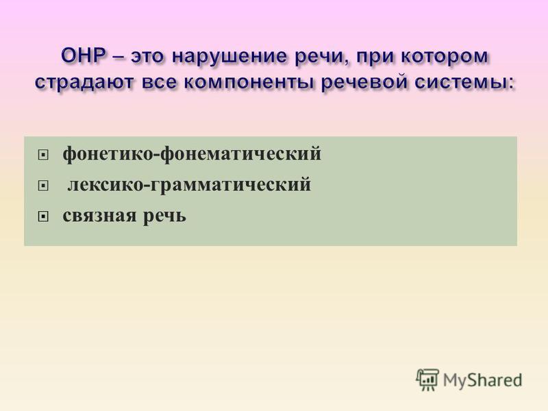 фонетико - фонематический лексико - грамматический связная речь