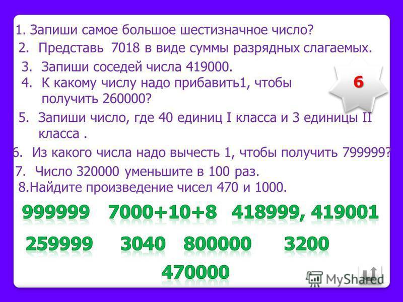 55 1. Запиши самое маленькое шестизначное число. 2. Представь 3587 в виде суммы разрядных слагаемых 3. Запиши соседей числа 79599 4. Запиши число, в котором есть 543 единицы I класса 5. К какому числу прибавили 1 и получили 50.000?. 6. Из какого числ