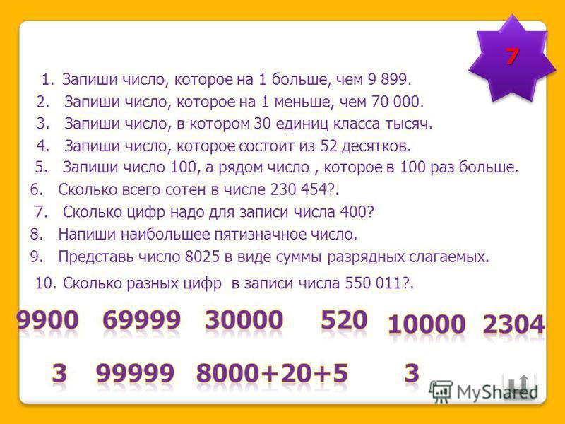 1. Запиши самое большое шестизначное число? 2. Представь 7018 в виде суммы разрядных слагаемых. 3. Запиши соседей числа 419000. 4. К какому числу надо прибавить 1, чтобы получить 260000? 5. Запиши число, где 40 единиц I класса и 3 единицы II класса.