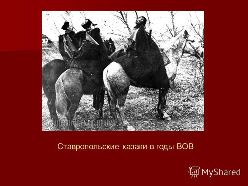 Ставропольские казаки в годы ВОВ