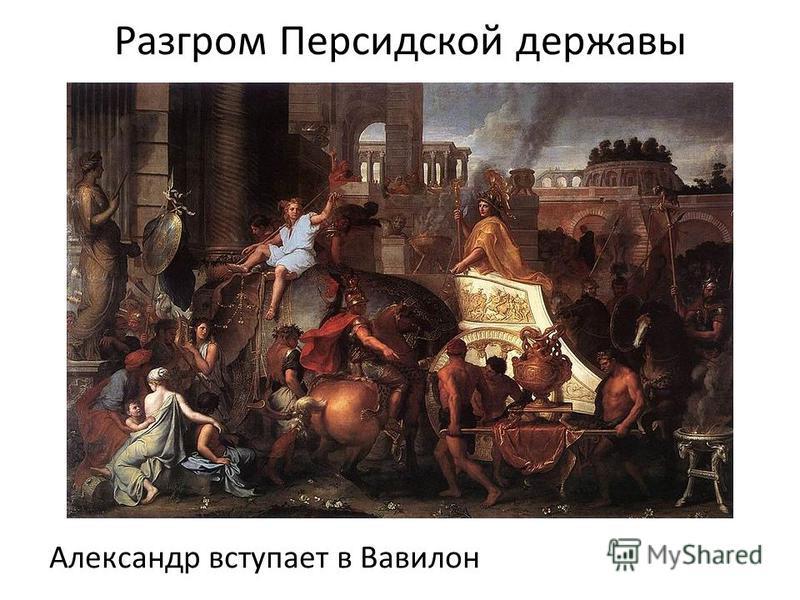 Разгром Персидской державы Александр вступает в Вавилон
