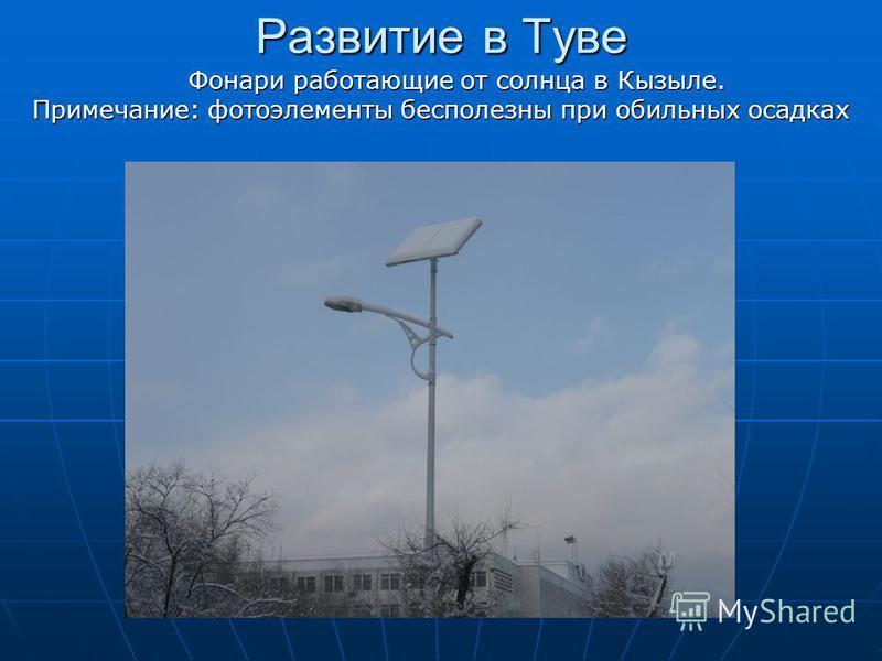 Развитие в Туве Фонари работающие от солнца в Кызыле. Фонари работающие от солнца в Кызыле. Примечание: фотоэлементы бесполезны при обильных осадках