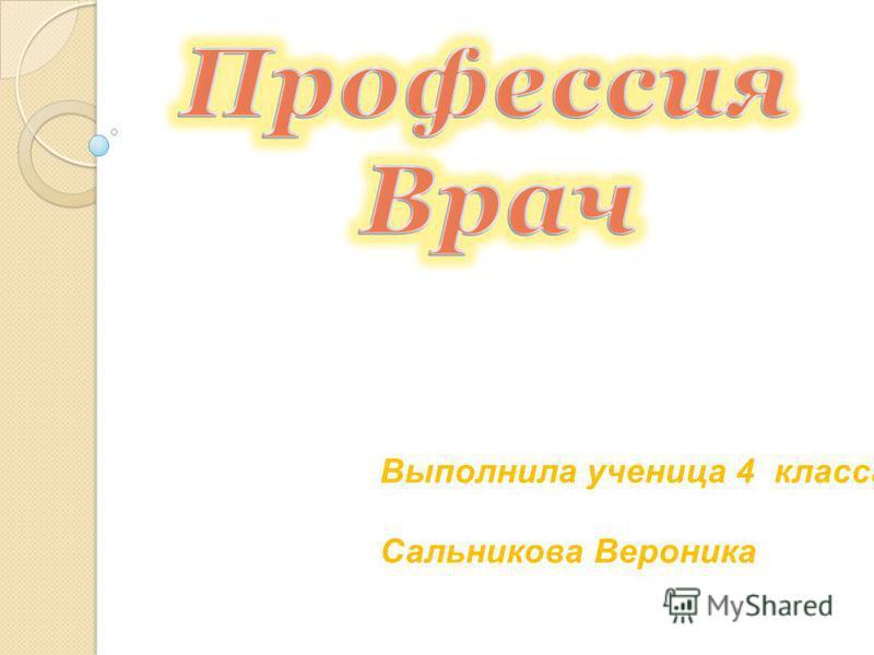 Выполнила ученица 4 класса Сальникова Вероника
