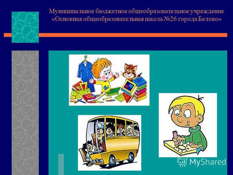 Муниципальное бюджетное общеобразовательное учреждение «Основная общеобразовательная школа 26 города Белово»