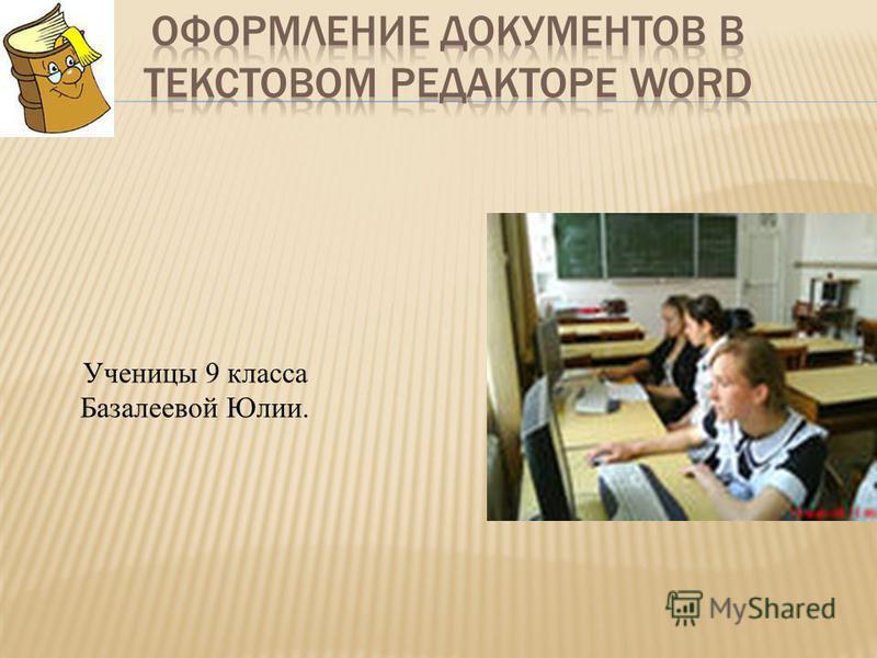 Ученицы 9 класса Базалеевой Юлии.