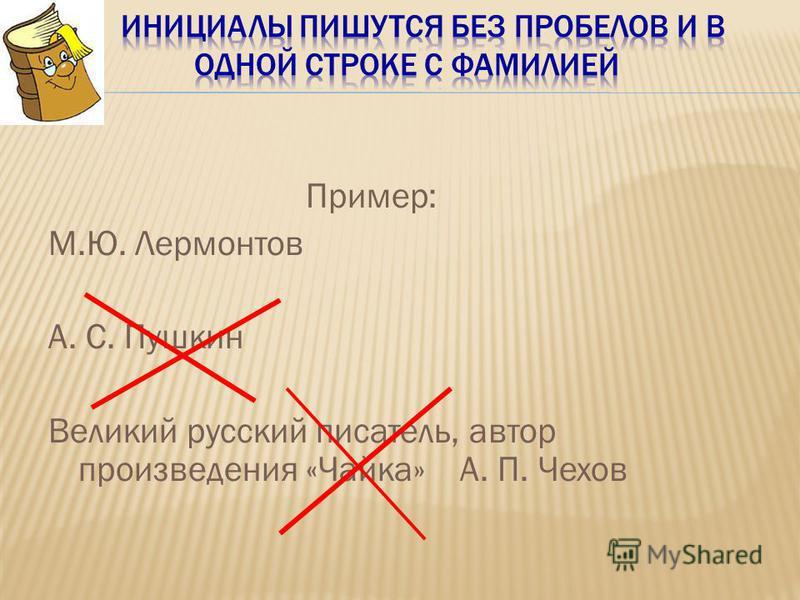 Пример: М.Ю. Лермонтов А. С. Пушкин Великий русский писатель, автор произведения «Чайка» А. П. Чехов