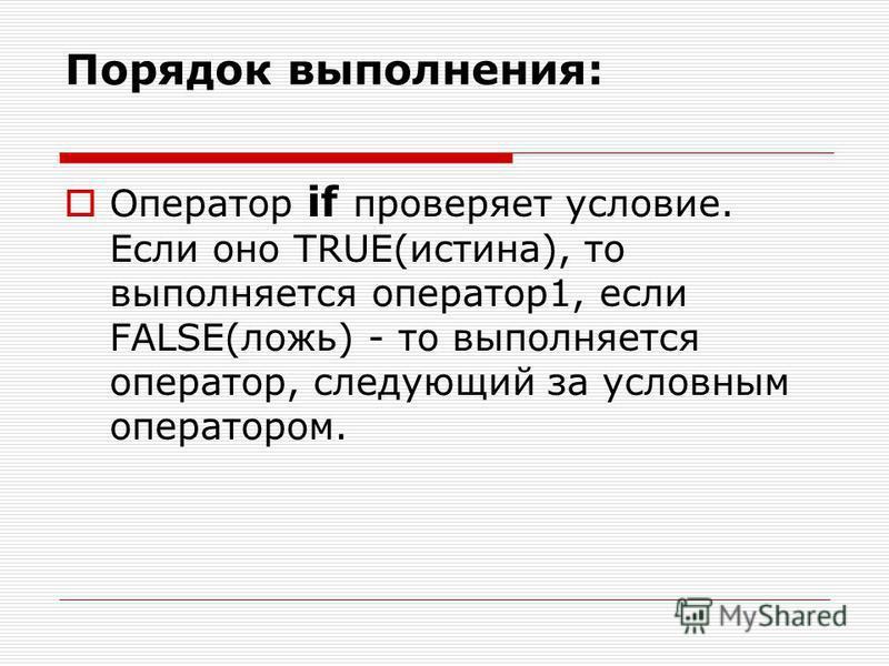 Порядок выполнения: Оператор if проверяет условие. Если оно TRUE(истина), то выполняется оператор 1, если FALSE(ложь) - то выполняется оператор, следующий за условным оператором.