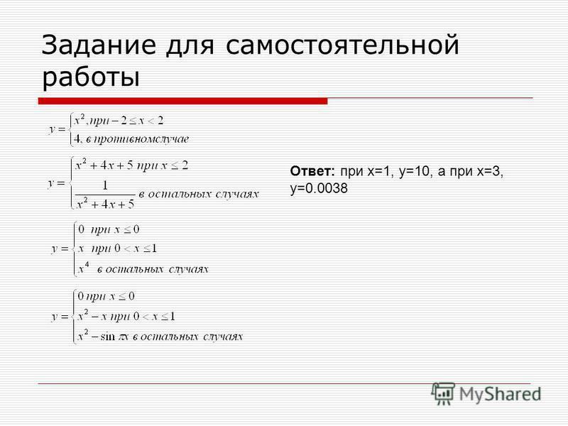 Задание для самостоятельной работы Ответ: при x=1, y=10, а при x=3, y=0.0038