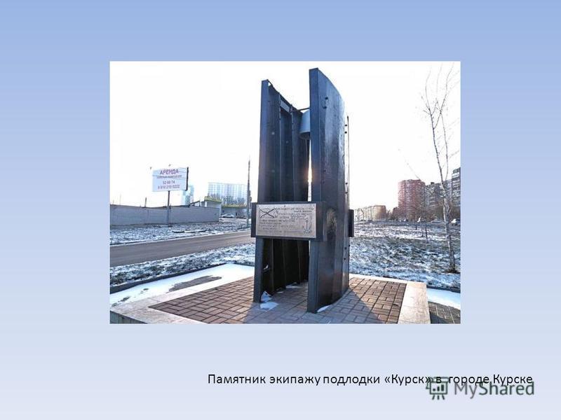 Памятник экипажу подлодки «Курск» в городе Курске