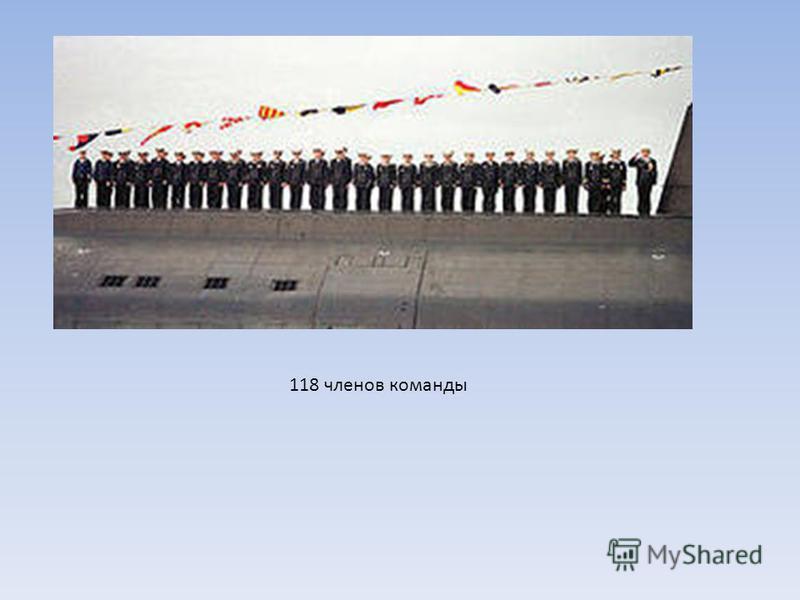 118 членов команды