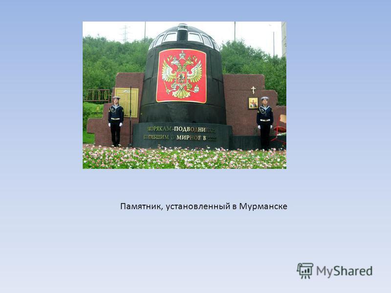 Памятник, установленный в Мурманске