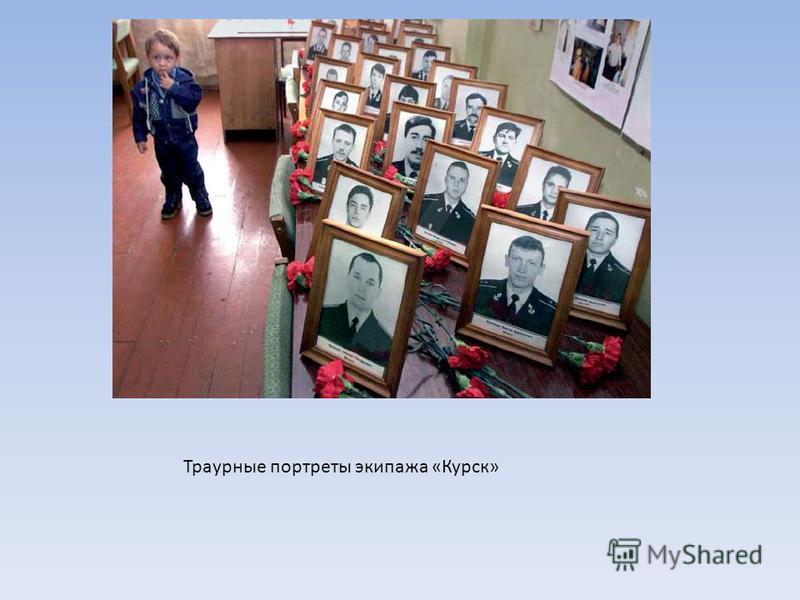 Траурные портреты экипажа «Курск»