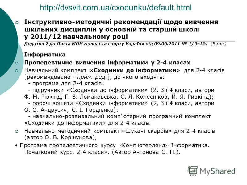 http://dvsvit.com.ua/cxodunku/default.html Інструктивно-методичні рекомендації щодо вивчення шкільних дисциплін у основній та старшій школі у 2011/12 навчальному році Додаток 2 до Листа МОН молоді та спорту України від 09.06.2011 1/9-454 (Витяг) Інфо