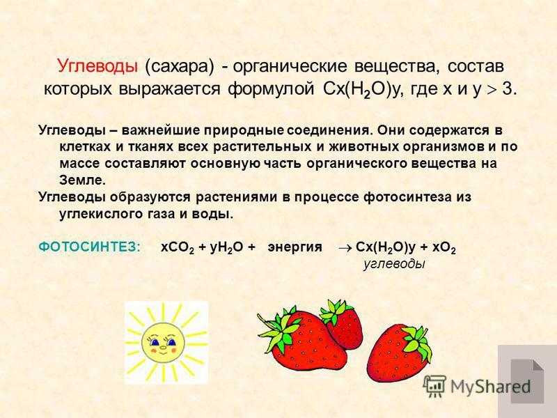 Углеводы (сахара) - органические вещества, состав которых выражается формулой Cx(H 2 O)y, где x и y 3. Углеводы – важнейшие природные соединения. Они содержатся в клетках и тканях всех растительных и животных организмов и по массе составляют основную