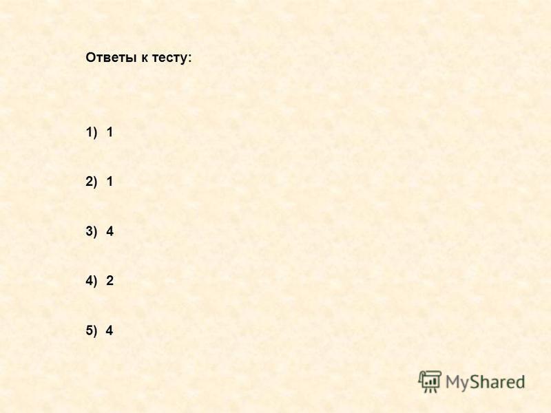 Ответы к тесту: 1)1 2)1 3)4 4)2 5) 4