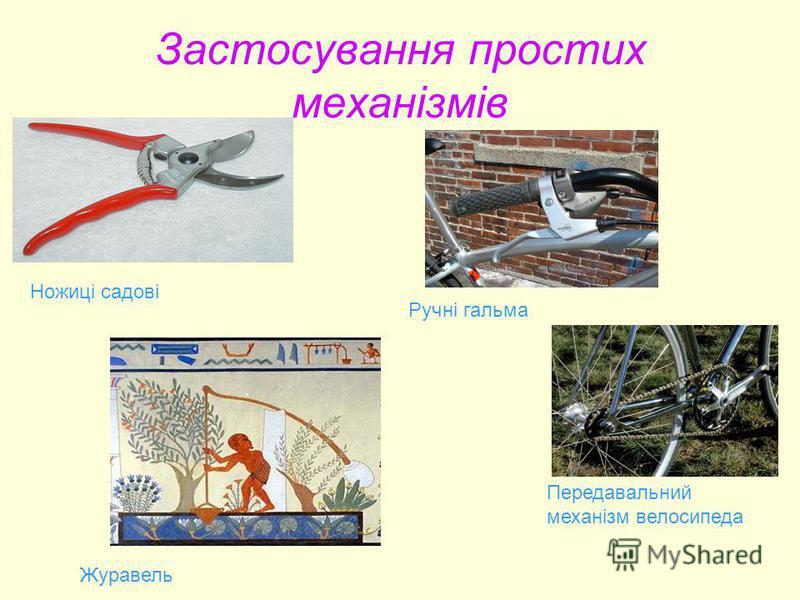 Застосування простих механізмів Ножиці садові Ручні гальма Журавель Передавальний механізм велосипеда