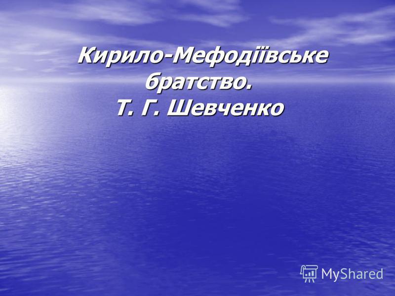 Кирило-Мефодіївське братство. Т. Г. Шевченко