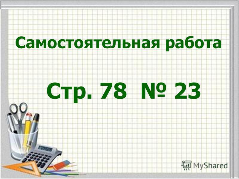 Самостоятельная работа Стр. 78 23