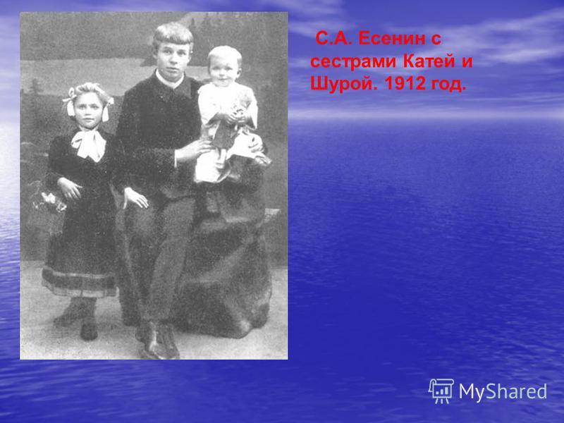 С.А. Есенин с сестрами Катей и Шурой. 1912 год.