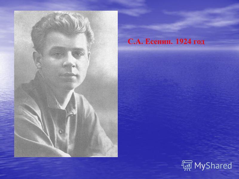С.А. Есенин. 1924 год