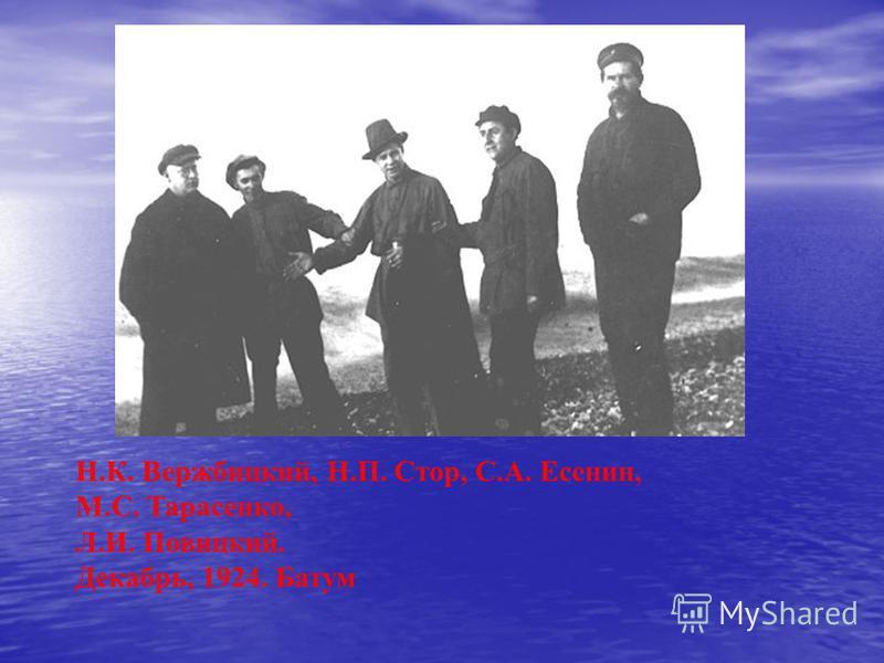 Н.К. Вержбицкий, Н.П. Стор, С.А. Есенин, М.С. Тарасенко, Л.И. Повицкий. Декабрь, 1924. Батум