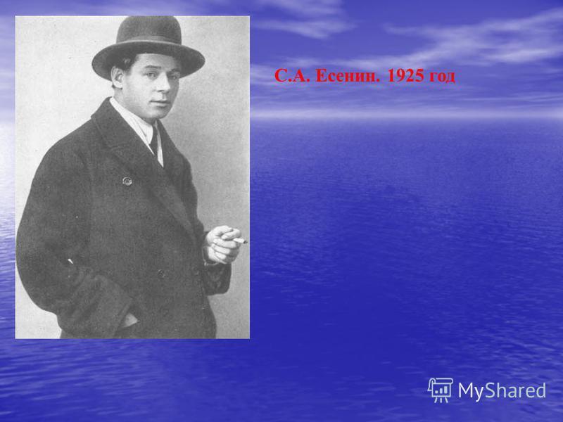 С.А. Есенин. 1925 год
