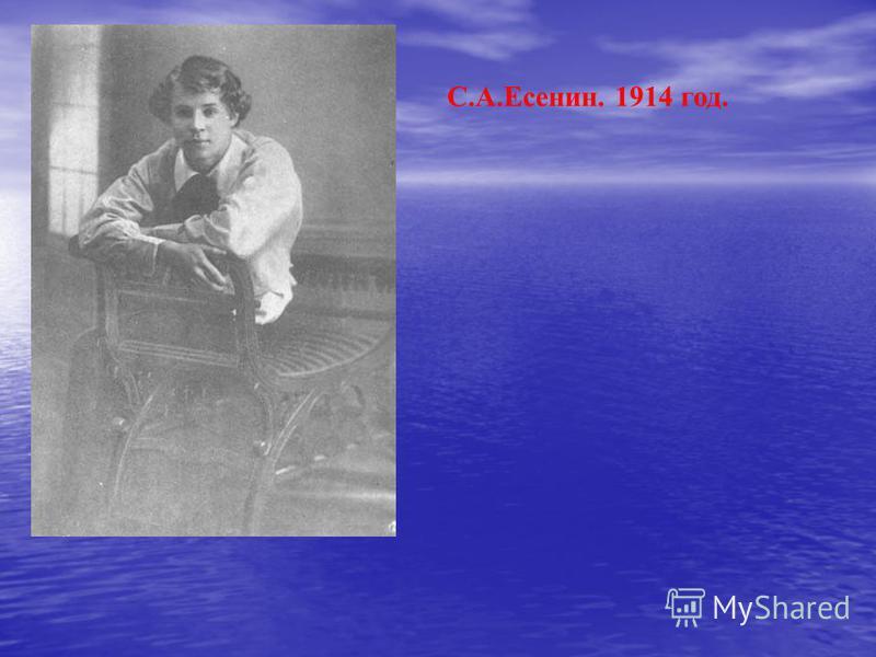 С.А.Есенин. 1914 год.