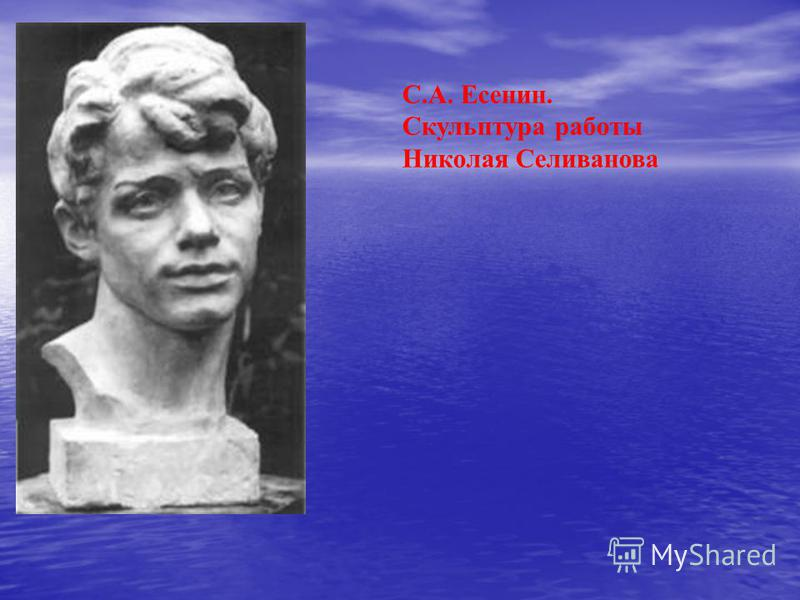 С.А. Есенин. Скульптура работы Николая Селиванова